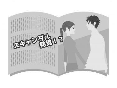 【不徳の致すところ】婚活時に振り落とせ!不倫をする男、二つの特徴【不倫防止】