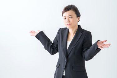アラフォー婚活女性が萎えてしまう3つの落とし穴